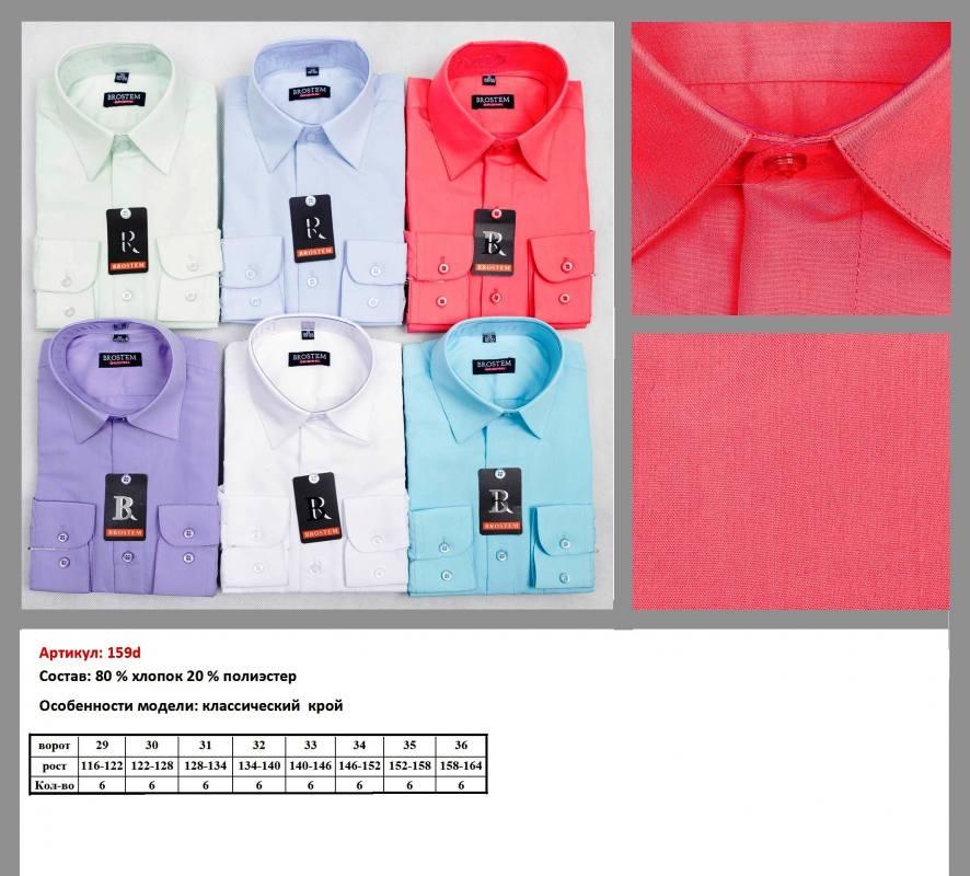 Детские рубашки, Костюмы, Жилетки. галстуки отпроизводителя Brostem