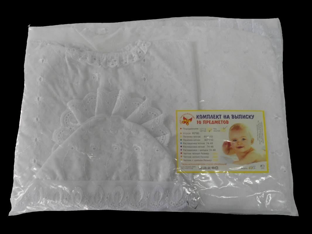 Наборы для новорожденного 10предметов