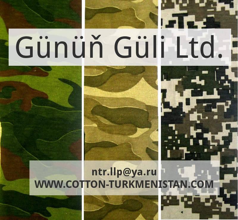 Ткани камуфляжные— Camouflage fabrics