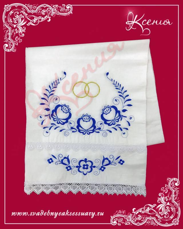 Венчальные рушники свышивкой