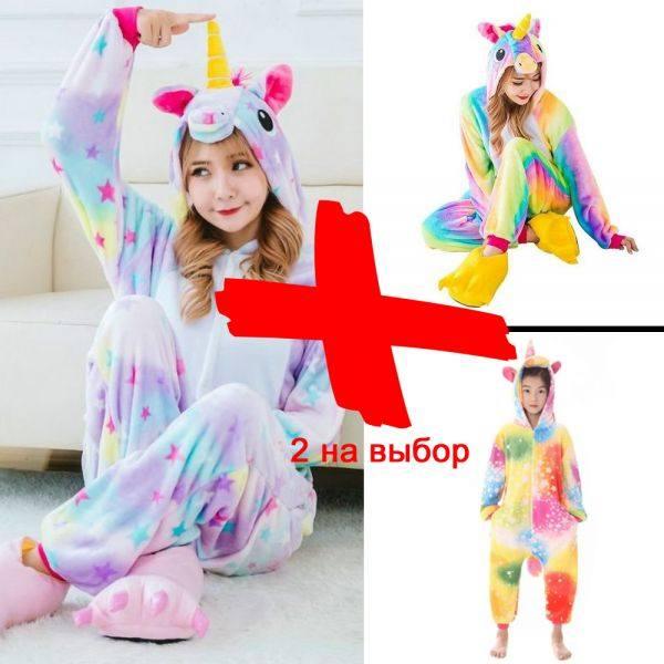 Комплект пижам Кигуруми «Вместе дешевле»