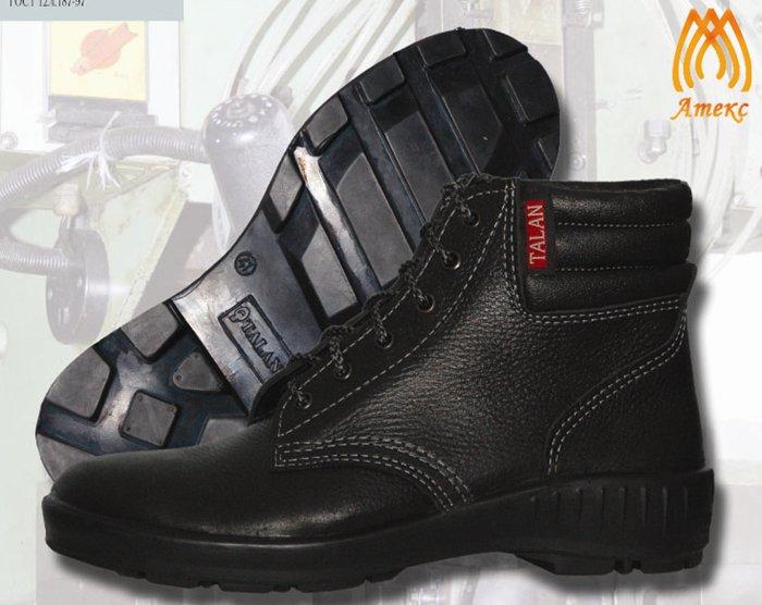 Ботинки модель «Вулкан»