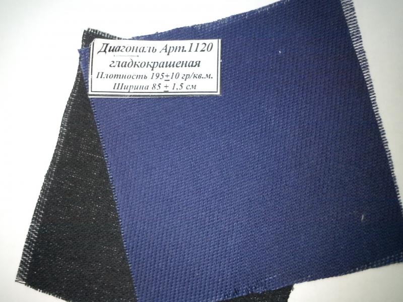 Диагональ суровая, отбеленная, черная, синяя, КМФ различной плотности отпроизводителя из
