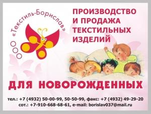 Текстиль-Борислав