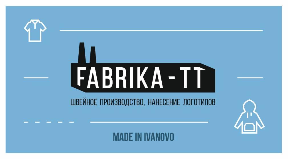 Фабрика-ТТ