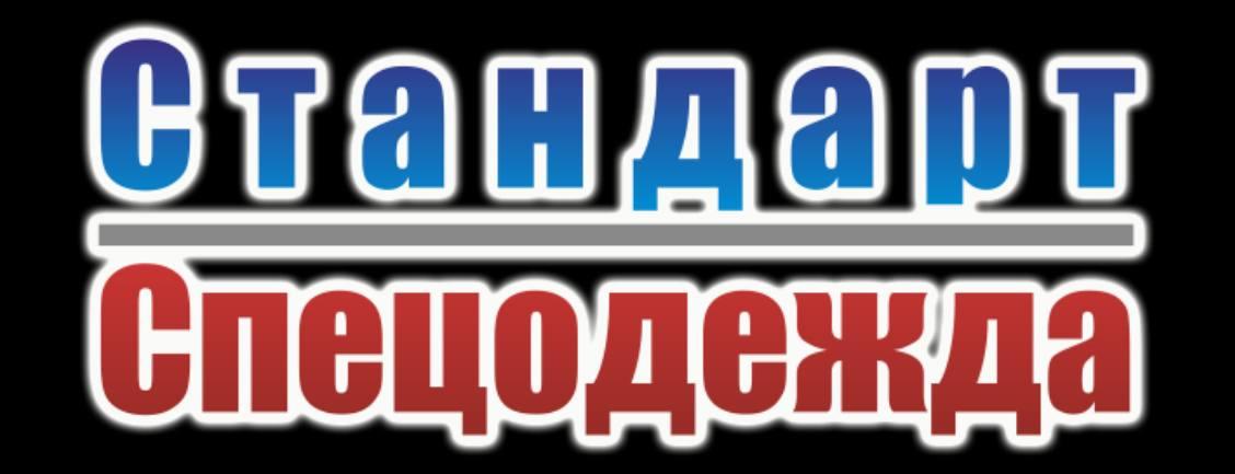 ПТК Стандарт Спецодежда